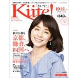 Kiite!「きいて!」2017年10・11月号