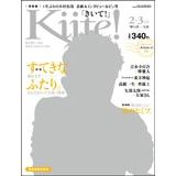 Kiite!「きいて!」2018年2・3月号