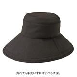 [ロサブラン]100%遮光UVハット つば13cm ブラック