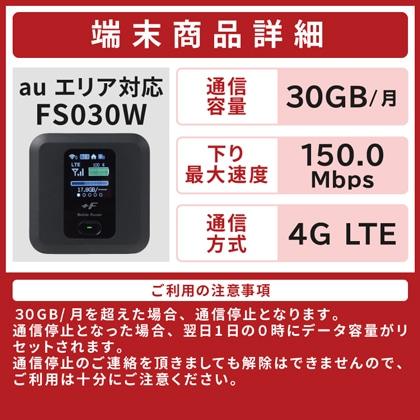au FS030W  30GB  30日間レンタル補償付きプラン