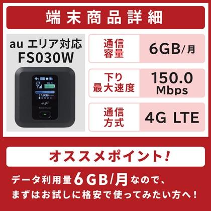 au FS030W  6GB  30日間レンタル補償付きプラン