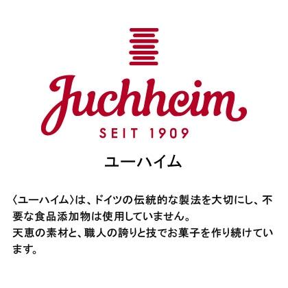 ユーハイム バウムクーヘンP 写真入りメッセージカード(有料)込