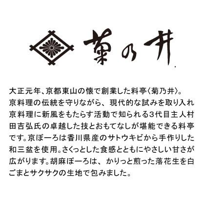 菊乃井 京ぼーろセット2個P 写真入りメッセージカード(有料)込