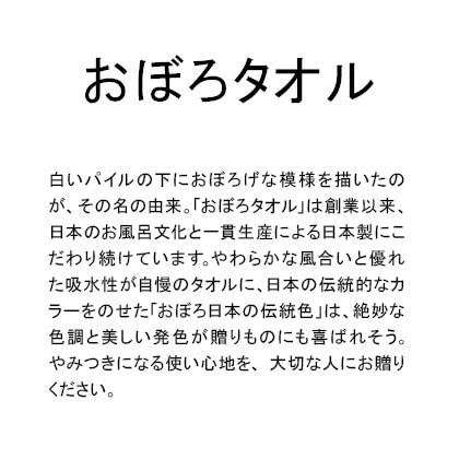 日本の極み おぼろタオルB ブルー