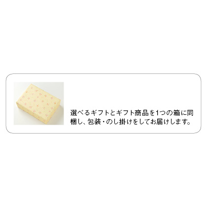 選べるギフト 月コース+花七宝 バス・フェイス・ウォッシュタオルセット