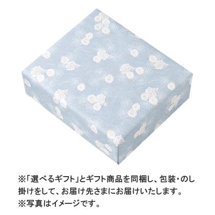 選べるギフト花コース+和布華ふきん