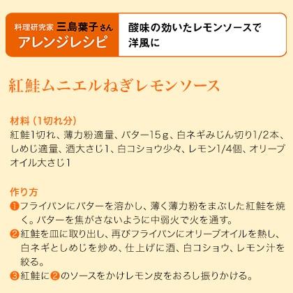 【プレミアムデリバリー】築地仕込の紅鮭