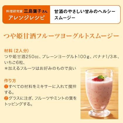 【プレミアムデリバリー】寿虎屋酒造 つや姫色白甘酒