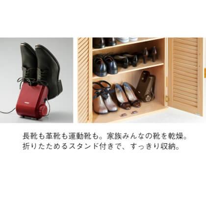 靴乾燥機 レッド