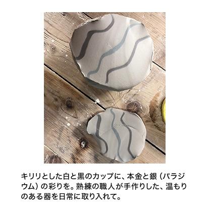 日本の極み 京焼清水焼 金銀彩カップ