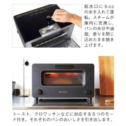 [バルミューダ]BALMUDA The Toasterトースターブラック