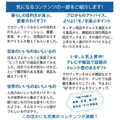 カタログギフト ピュア&シック