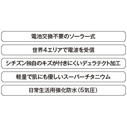 〈シチズン クロスシー〉エコ・ドライブ 電波時計 ティタニアライン ハッピーフライト(14.7cm)
