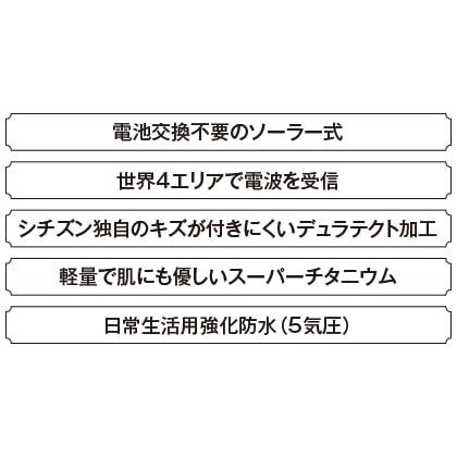 〈シチズン エクシード〉エコ・ドライブ 電波時計ダイレクトフライト ペア レディス(16.6cm)