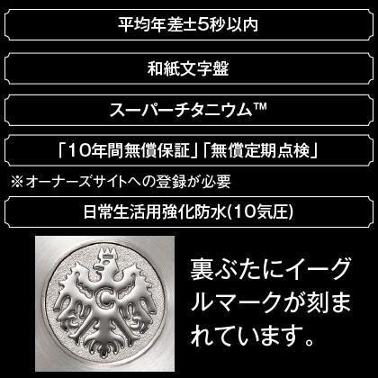 〈ザ・シチズン〉高精度「エコ・ドライブ」 スーパーチタニウムモデル(和紙文字板)(シルバー×ゴールド)(16.8cm)