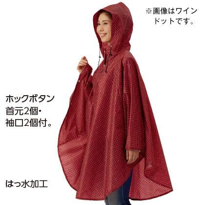 携帯できる雨よけポンチョ(ネイビードット)