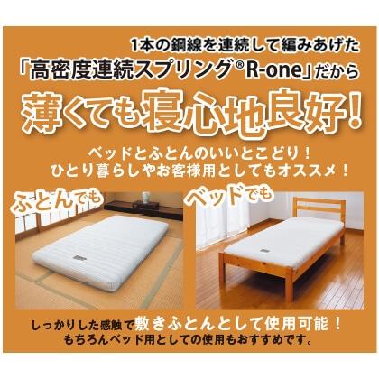 〈フランスベッド〉三つ折りスプリングマットレス