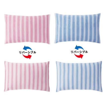 リバーシブルのびのび枕カバー2色組