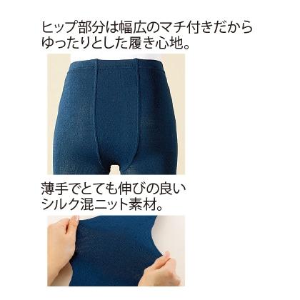 シルク混スパッツ(マチ付き)薄手タイプ(ネイビー/M〜L)