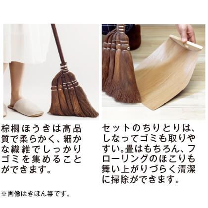 〈高田耕造商店〉棕櫚のやさしいほうき(ちりとり付/すきま箒)