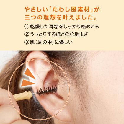 耳かき用たわし(1本)
