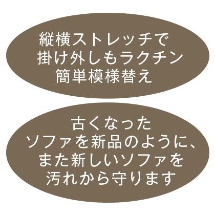 イタリア製フィットソファカバー「エレガンテ」(アーム付)アイボリー/3人掛用