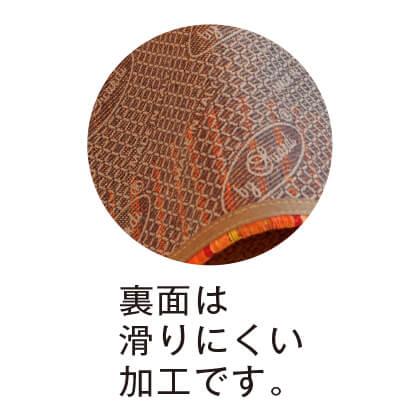 イタリア製インテリアマット「アネモネ」(オレンジ/55×120cm)