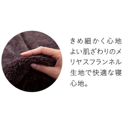 フレイム ヤーン(R)敷パッド&毛布セット
