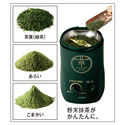 〈ツインバード〉お茶ひき器 緑茶美採