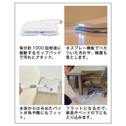 コードレス電動モップ(水スプレー機能付き)