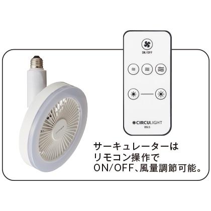 サーキュライトソケット(電球色)