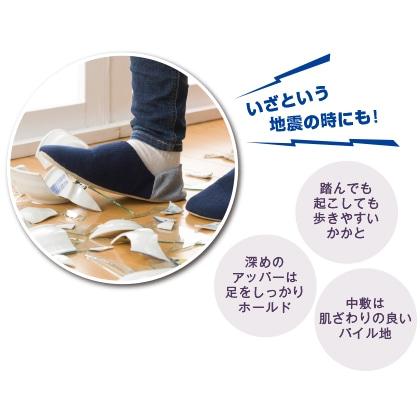 踏抜き防止ルームシューズ2足組(M・L各1足)