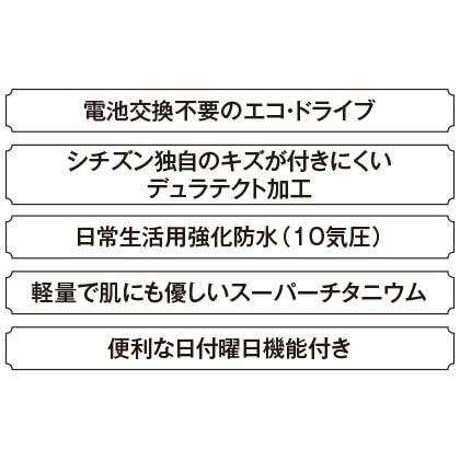 〈シチズン エクシード〉エコ・ドライブ電波腕時計(ベルト内周19.3cm)