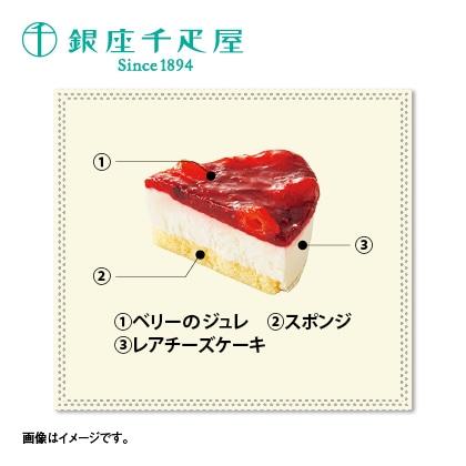 〈銀座千疋屋〉ベリーのチーズケーキ