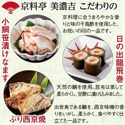 京料亭 美濃吉 おせち料理 三段重