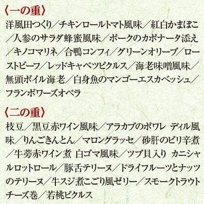 坂井宏行監修 洋風おせちセット