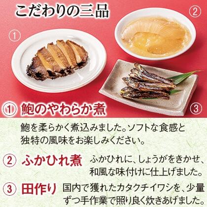 カモ井 和風おせちセット30品