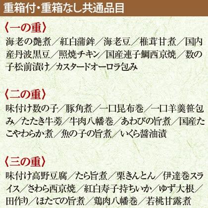 誠和の迎春おせち 三段 重箱付(三段重)