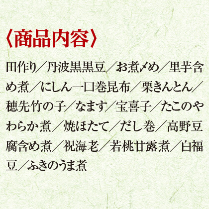 カモ井 和風おせちセット17品