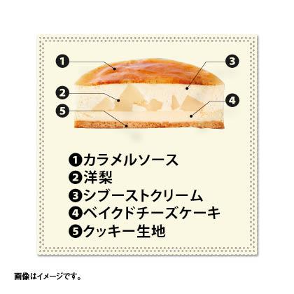 洋梨のシブースト