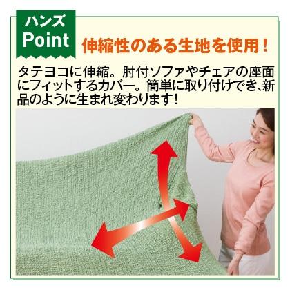 フィット式 ソファカバー(肘付・1人掛)(グリーン)