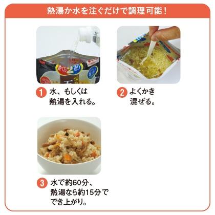 サタケ非常食12食セット(アレルギー対応)(6セット)