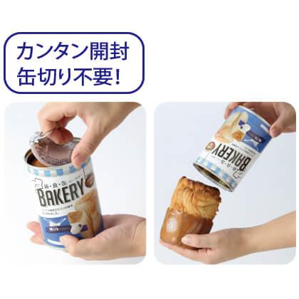 新食缶ベーカリー缶入ソフトパン4缶 Bセット(6セット)