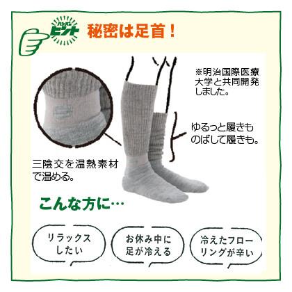 靴下サプリ まるでこたつソックス2足セット23〜25cm(男女兼用)(グレー×2)