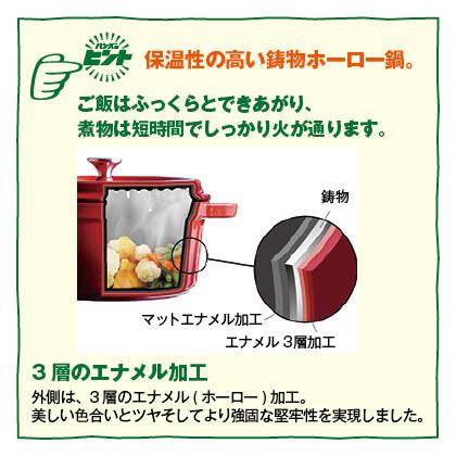 ハインツ 鋳物ホーロー深鍋