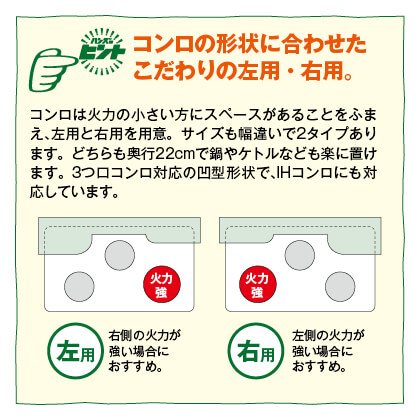 ステンレス製 コンロ奥活用ラック 66.5cm(左用)