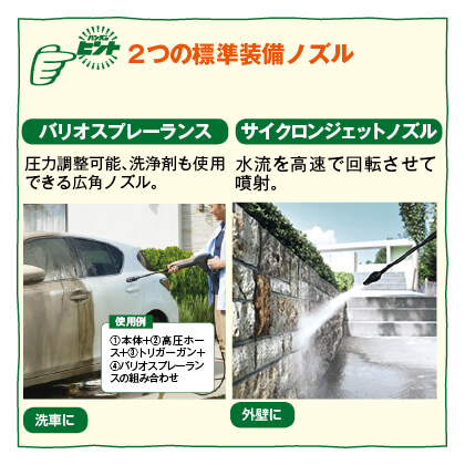 高圧洗浄機 K2ホームキット