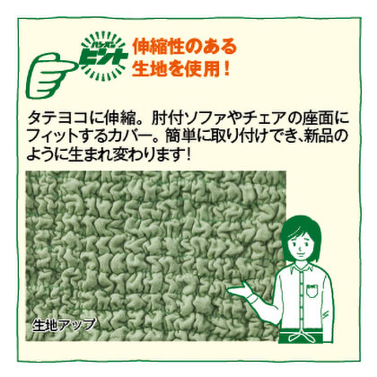 フィット式 チェア(座面)カバー 2枚セット(グリーン×2)