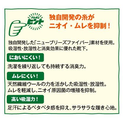 スーパーソックス 5本指 3足セット(26〜28cm)