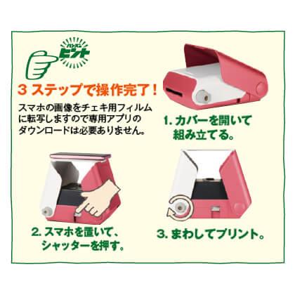 タカラトミー スマホ用プリンター プリントス オリジナルセット(ソラ)